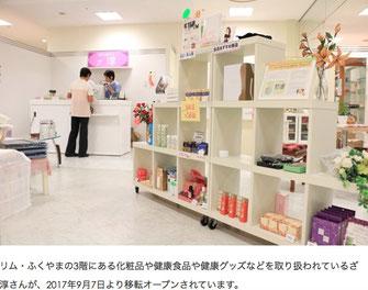 ふくやまつーしん記事2017.9.9