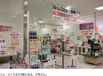 ふくやまつーしん記事2017.8.24