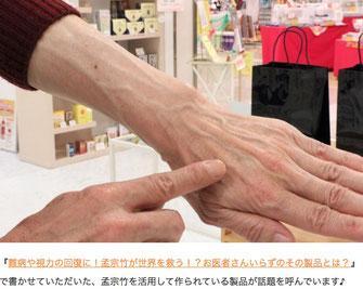 ふくやまつーしん記事2018.1.19
