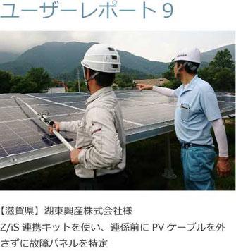 ユーザーレポート 滋賀県 湖東興産株式会社様 Z/iS連携キットを使い、連係前にPVケーブルを外さずに故障パネルを特定