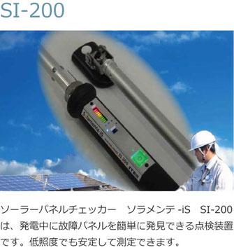 SI-200 ソーラーパネルチェッカー ソラメンテ-iS