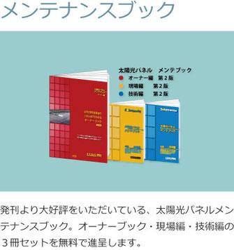 メンテナンスブック 発刊より大好評をいただいている、太陽光パネルメンテナンスブック。オーナーブック・現場編・技術編の3冊セットを無料で進呈します。