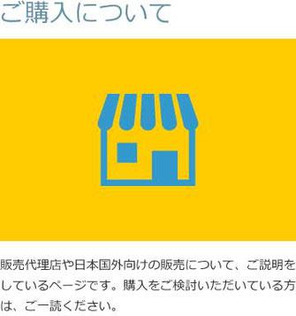 ご購入について 販売代理店や日本国外向けの販売について、ご説明をしています。購入をご検討いただいている方は、ご一読ください。