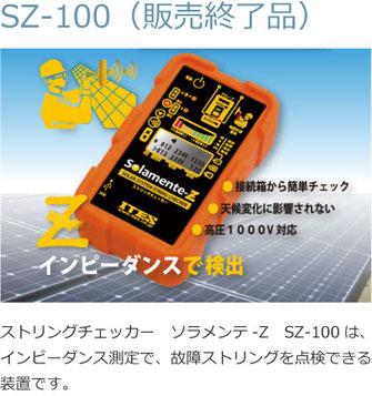 SZ-100 ストリングチェッカー ソラメンテ-Z