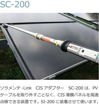 SC-200 ソラメンテ-Link オプション CISアダプター