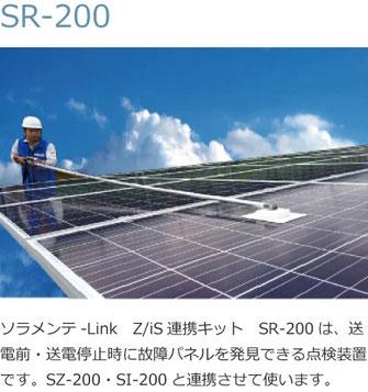 SR-200 ソラメンテ-Link Z/iS連携キット SR-200は送電前・送電停止時に故障パネルを発見できる点検装置です。