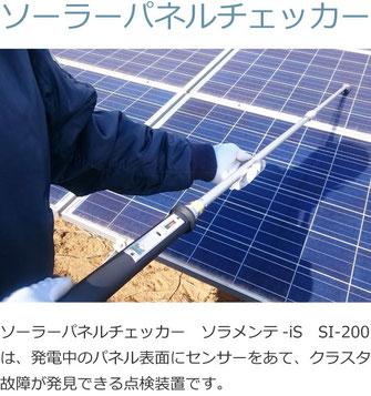ソーラーパネルチェッカー ソーラーパネルチェッカー ソラメンテ-iS SI-200は、発電中のパネル表面にセンサーをあて、クラスタ故障が発見できる点検装置です。