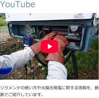 YouTube ソラメンテの使い方や太陽光発電に関する情報を、動画でご紹介しています。