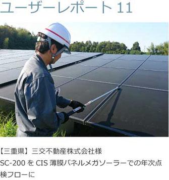ユーザーレポート11 三重県 三交不動産s間 SC-200をCIS薄膜パネルメガソーラーでの年次点検フローに