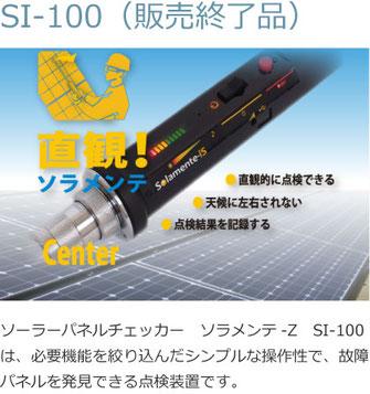 SI-100 ソーラーパネルチェッカー ソラメンテ-iS