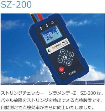 SZ-200 ストリングチェッカー ソラメンテ-Z