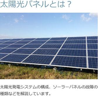 太陽光パネルとは? 太陽光発電システムの構成、ソーラーパネルの故障の種類などを解説しています。