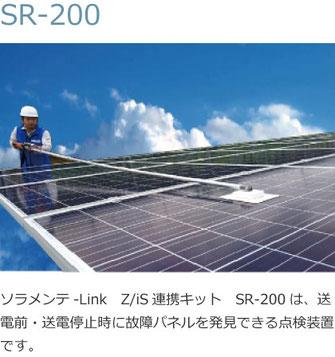 SR-200 ソラメンテ-Link Z/iS連携キット SR-200は、送電前・送電停止時に故障パネルを発見できる点検装置です。