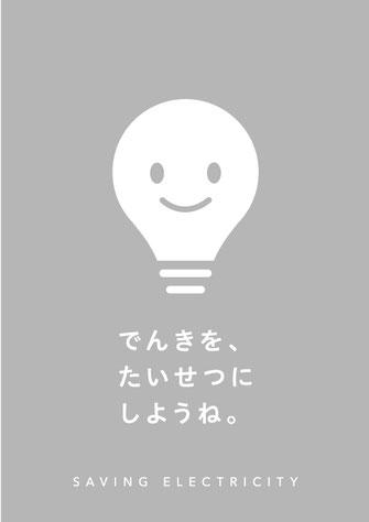 節電ポスター 節電 無料素材 無料ダウンロード