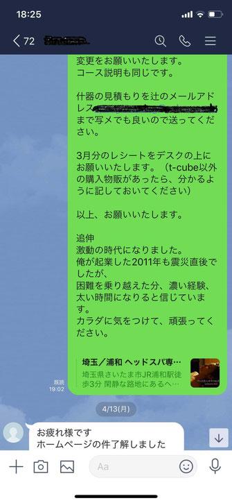 さいたま市/埼玉県のヘッドスパ専門店ライルへ送った忠告文③