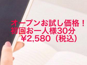 初回お一人様30分¥2580(税込)!