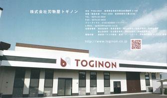 トギノン本社工場