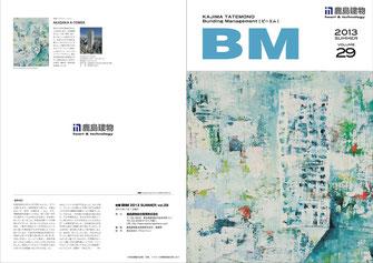 鹿島建物企業広報誌「BM29号」表紙絵画制作