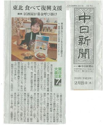 募金感謝「はらこ飯」豊橋の飲食店 宮城からサケ届く 中日新聞 2017年12月2日