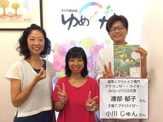 温泉ソムリエ・アナウンサー・ライター・みらいハウス代表渡部郁子さん