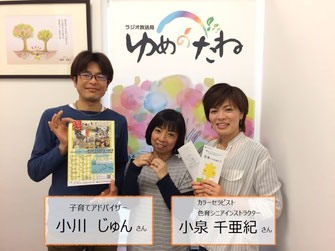カラーセラピスト・色育シニアインストラクター小泉千亜紀さん