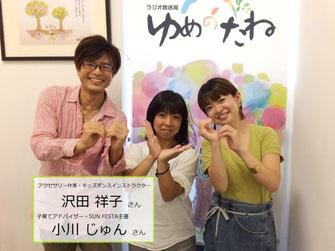 アクセサリー作家・キッズダンスインストラクター沢田祥子さん