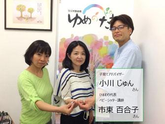 ひまわり代表ベビーシッター講師市東百合子さん