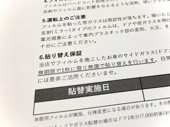 自動車フィルム施工技能士【カーフレッシュ新潟】