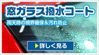 窓ガラス撥水コーティング|雨天時の視界確保&汚れ防止【カーフレッシュ新潟】