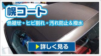オープンカーの幌コーティング|色褪せ・ヒビ割れ・汚れ防止&撥水【カーフレッシュ新潟】