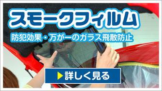 車のスモークフィルム貼り|防犯効果・万が一のガラス飛散防止【カーフレッシュ新潟】