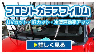 車のフロントガラスフィルム貼り|UVカット・IRカット・冷暖房効率アップ【カーフレッシュ新潟】