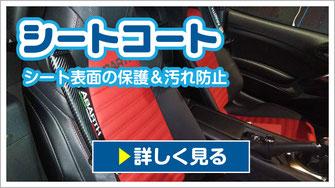 シートコート|車のシートの保護&汚れ防止【カーフレッシュ新潟】