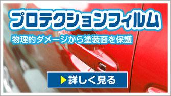 車ボディのプロテクションフィルム貼り|物理的ダメージから塗装面を保護【カーフレッシュ新潟】
