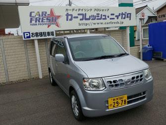 代車:日産オッティ【カーフレッシュ新潟】