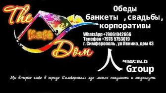 Симферополь, кафэ, обеды, свадьбы, банкеты, ул. Ленина, 43