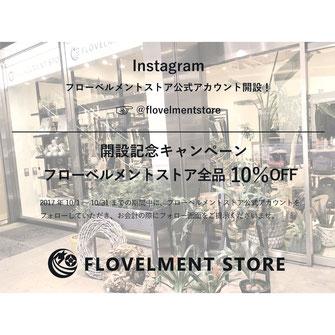 FLOVELMENT STORE Instagram開設記念キャンペーン