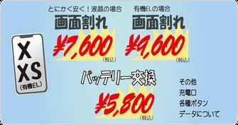アイフォン iphoneX 修理 広島 バッテリー交換