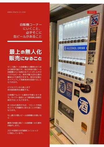 ホテル ビール 自販機