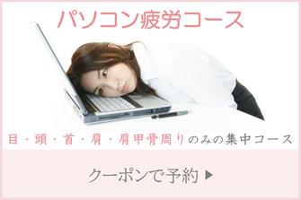 大門・浜松町にお勤めの方のご要望にお応えした人気の【パソコン疲労コース】を安価なクーポンでのご提供です。もちろん出張で羽田空港からお越しのビジネスマンにもおすすめ。東京の玄関口、羽田空港や品川からアクセス便利な浜松町で、ビジネスマンのお疲れに特化した【パソコン疲労コース】をお試しください。