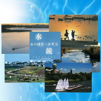 水の情景~手賀沼水鏡 -ポストカード-