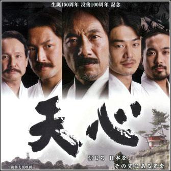 復興支援映画「天心」上映会チケット