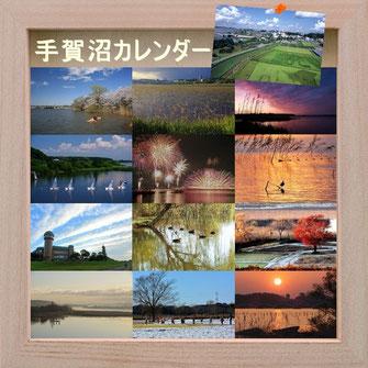 手賀沼の浄化啓発手賀沼カレンダー