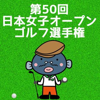 第50回 日本女子オープンゴルフ選手権 我孫子で開催