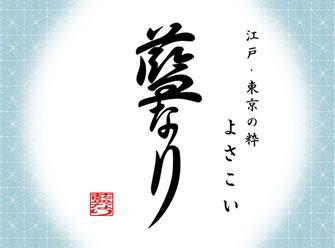 日比谷大江戸まつり 2019, ステージプログラム, 参加出演者, よさこい, 藍なり, AINARI