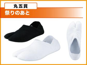 'onフォトコンテスト,株式会社丸五