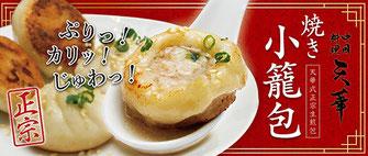 焼き小籠包, 中華料理 天華, 日比谷大江戸まつり