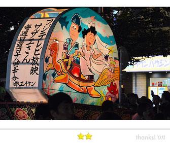 カエルさん:桜新町ねぶた祭り