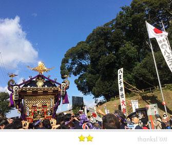 hyakuninnさん: 下総三山の七年祭り