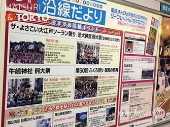 平成29年度 活動報告, 「東京メトロ沿線だより」に牛嶋神社大祭の写真を提供, 2017年8月, メディア対応